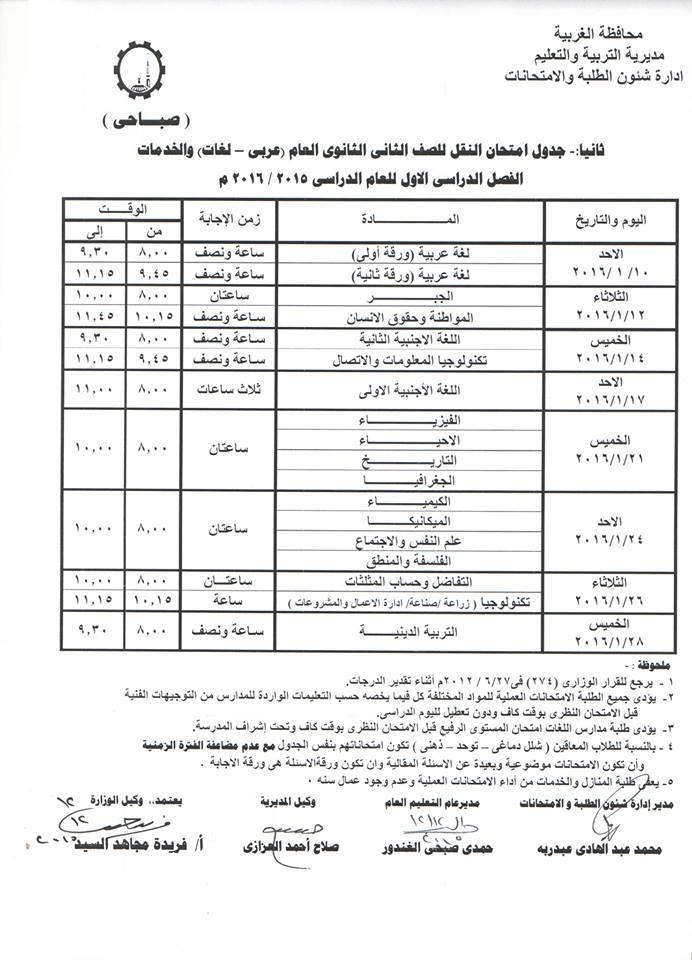 جدول إمتحانات الصف الثانى الثانوى الفصل الدراسي الأول