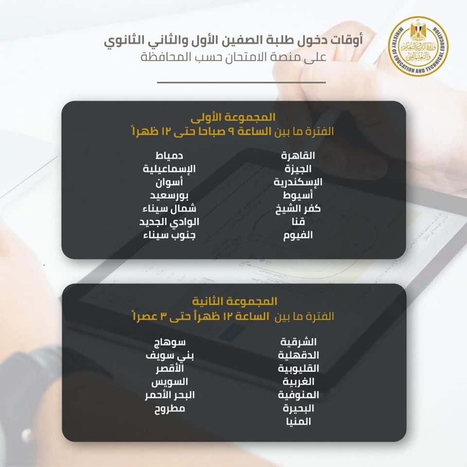 أوقات دخول الطلاب علي الأمتحان