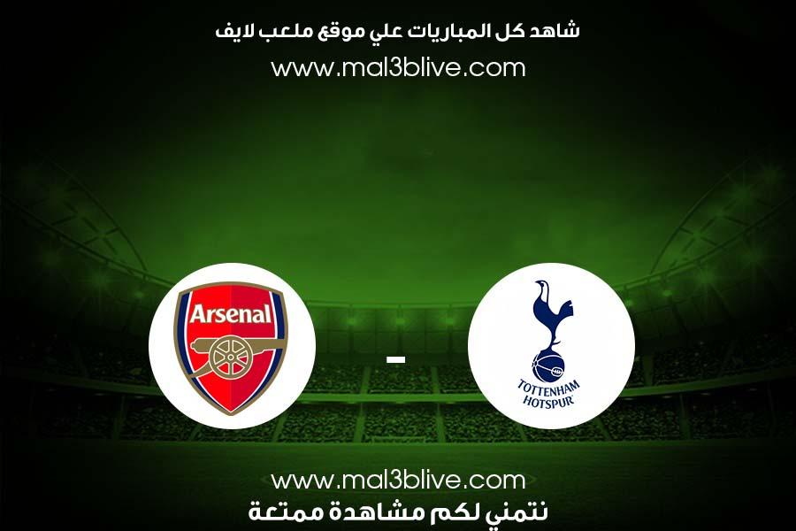مشاهدة مباراة توتنهام وآرسنال بث مباشر اليوم الموافق 2021/08/09 في مباراة ودية
