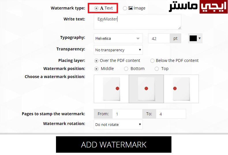 اضافة العلامات المائية على ملفات البي دي إف