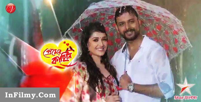 Premer Kahini (Tv Serial) - Star Jalsha   Cast, Photos And Songs