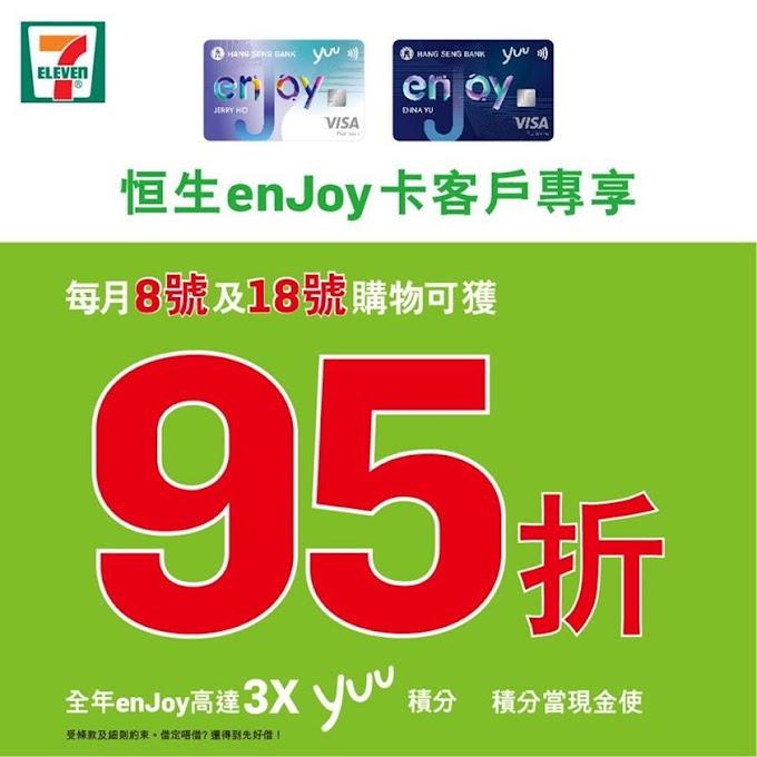 7-Eleven: 恒生enJoy卡優惠三重賞 今日95折優惠