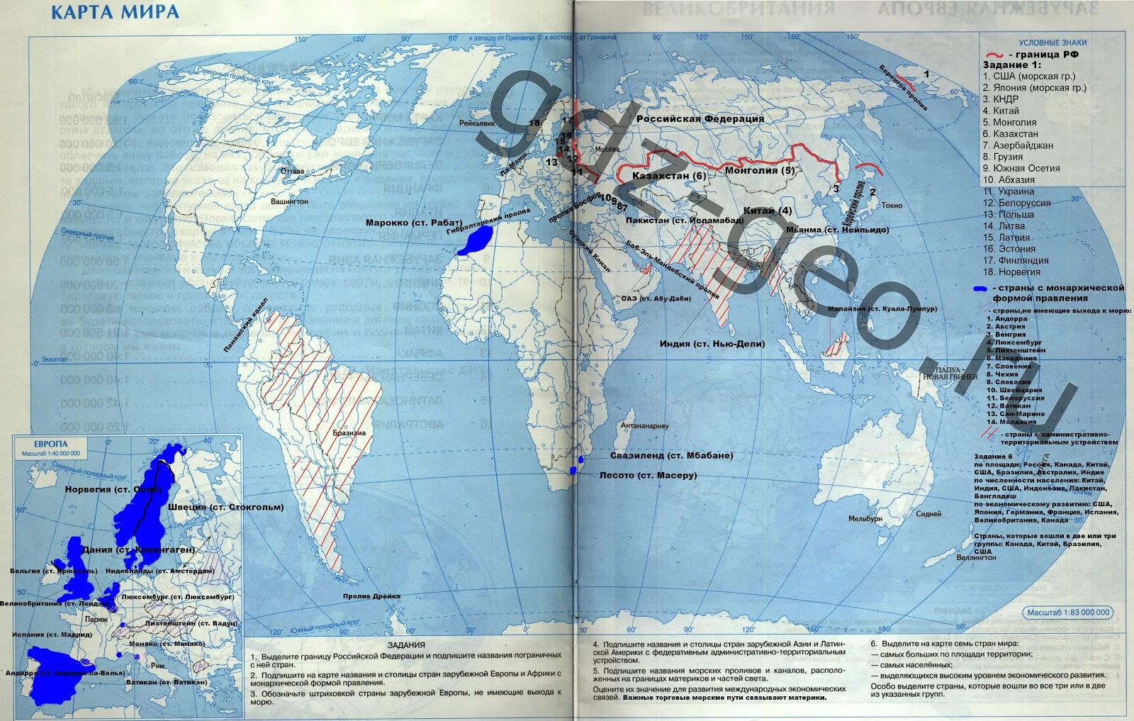 Готовая контурная карта по общей географии 11 класс