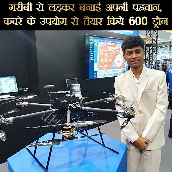Motivational Story - गरीबी से लड़कर बनाई अपनी पहचान, कचरे के उपयोग से तैयार किये 600 ड्रोन   NM Pratap