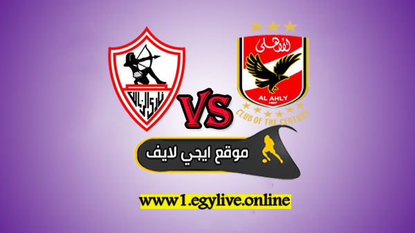 موعد مباراة الاهلي والزمالك بث مباشر اليوم - كأس السوبر المصري
