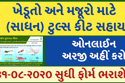 [KISAN] Khedut Tools Kit Sahay Yojana Gujarat - Hand Tools Kit Scheme 2020