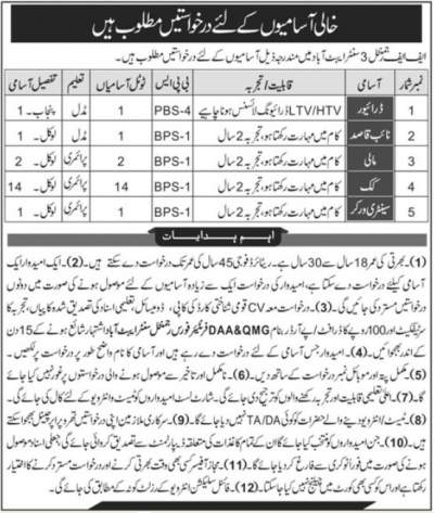 https://www.jobspk.xyz/2019/11/pak-army-ff-regimental-center-Abbottabad-jobs-26-nov-2019-latest-advertisement-.html