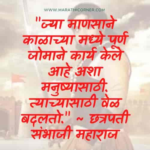 Sambhaji Maharaj Jayanti Quotes in Marathi jayanti Wishes
