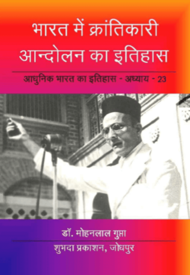 History-of-Revolutionary-Movement-in-India-For-All-Competitive-Exam-Hindi-PDF-Book