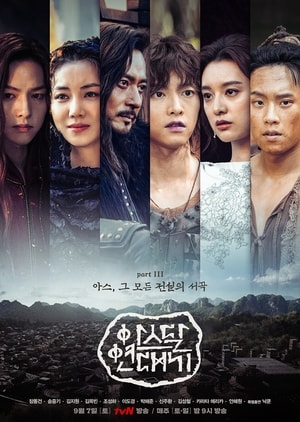 Arthdal Chronicles Part 3: The Prelude To All Legends 2019, Synopsis, Cast, Trailer
