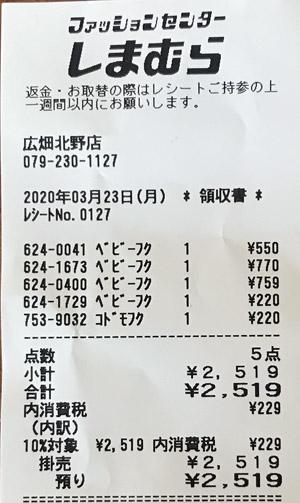 しまむら 広畑北野店 2020/3/23 のレシート