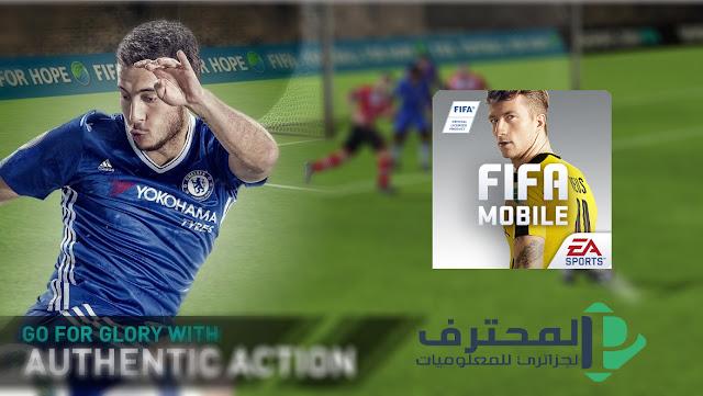 حمل واستمتع بلعبة Fifa mobile 2017 المُتاحة اخيراً في الأندرويد و IOS