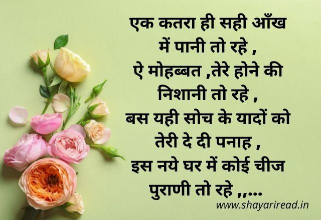 Yaad Bhari Shayari in Hindi For Girlfriend