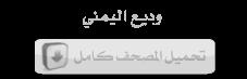 https://archive.org/download/koonoz_blogspot_com_Wadee_Al_Yamani/koonoz_blogspot_com_Wadee_Al_Yamani_vbr_mp3.zip