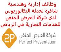 وظائف إدارية وهندسية شاغرة لحملة البكالوريوس لدى شركة العرض المتقن للخدمات التجارية في الرياض تعلن شركة العرض المتقن للخدمات التجارية, عن توفر وظائف إدارية وهندسية شاغرة لحملة البكالوريوس, للعمل لديها في الرياض وذلك للوظائف التالية: 1- أخصائي التوظيف: المؤهل العلمي: بكالوريوس في الموارد البشرية، إدارة الأعمال أو ما يعادله الخبرة: ثلاث سنوات على الأقل من العمل كأخصائي توظيف, أو دور مماثل في قطاع التقنية للتـقـدم إلى الوظـيـفـة اضـغـط عـلـى الـرابـط هـنـا 2- مهندس المناقصات وما قبل البيع: المؤهل العلمي: بكالوريوس في تخصص مناسب الخبرة:  أن يكون لديه خبرة سابقة تتناسب مع المهارات والوصف الوظيفي الموضحة برابط التقديم أن يجيد اللغة الإنجليزية كتابة ومحادثة للتـقـدم إلى الوظـيـفـة اضـغـط عـلـى الـرابـط هـنـا       اشترك الآن في قناتنا على تليجرام        شاهد أيضاً: وظائف شاغرة للعمل عن بعد في السعودية     أنشئ سيرتك الذاتية     شاهد أيضاً وظائف الرياض   وظائف جدة    وظائف الدمام      وظائف شركات    وظائف إدارية                           لمشاهدة المزيد من الوظائف قم بالعودة إلى الصفحة الرئيسية قم أيضاً بالاطّلاع على المزيد من الوظائف مهندسين وتقنيين   محاسبة وإدارة أعمال وتسويق   التعليم والبرامج التعليمية   كافة التخصصات الطبية   محامون وقضاة ومستشارون قانونيون   مبرمجو كمبيوتر وجرافيك ورسامون   موظفين وإداريين   فنيي حرف وعمال     شاهد يومياً عبر موقعنا  الجمارك السعودية توظيف وظائف السوق المفتوح جدة وظائف الرياض بدون تأمينات وظائف حراس امن الرياض وظائف شركة ارامكو لغير السعوديين وظائف حراس امن شرق الرياض وظائف لغير السعوديين في أرامكو وظائف لحملة الثانوية الرياض وظائف تمريض الرياض وظائف الأمن السيبراني في السعودية شغل أون لاين السعودية وظائف علاج طبيعي الرياض وظائف مصانع جدة للنساء 2020 مطلوب عامل في الرياض وظائف شركة أرامكو لغير السعوديين وظائف الرياض للنساء 2020 وظائف ماكدونالدز الرياض وظائف قانونية جدة الشركة السعودية للصناعات العسكرية توظيف وظائف الرياض حكومية وظائف الذكاء الاصطناعي في السعودية شركات مقاولات بالرياض تطلب مراقبين وظائف حراس امن براتب 5000 الرياض وظائف تسويق في الرياض وظائف شركات الرياض وظائف 2021 ابحث عن عمل في جدة وظائف المملكة وظائف للسعوديين في الر