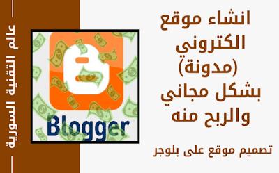 انشاء موقع الكتروني (مدونة الكترونية) بشكل احترافي ومجاني على منصة بلوجر والربح منه Blogger 1