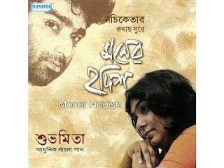 Ja ja ferari mon Lyrics in Bengali-Subhamita Banerjee