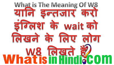 W8 का मतलब क्या होता है
