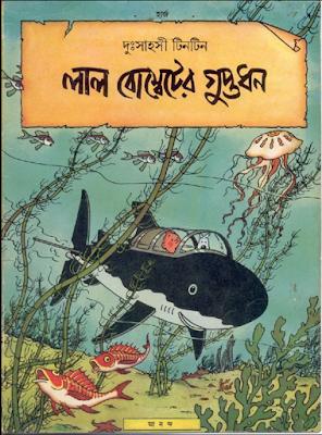 Tintin Comics in Bengali PDF, Lal Bombete'r Guptodhan, লাল বোম্বেটের গুপ্তধন