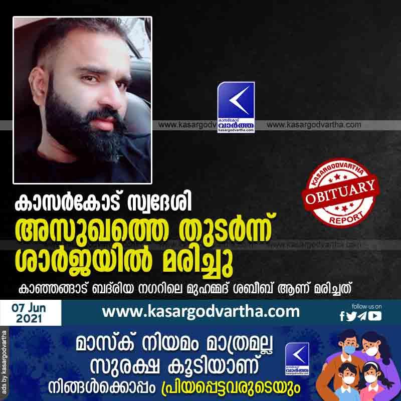 Kerala, kasaragod, news, Kanhangad, Sharjah, Gulf, hospital, A native of Kasargod died in Sharjah due to illness