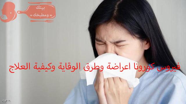 فيروس كورونا اعراضة وطرق الوقاية وكيفية العلاج