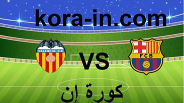 يلا شوت | مشاهدة مباراة برشلونة وفالنسيا بث مباشر كورة اون لاين لايف اليوم 19-12-2020 الدوري الاسباني