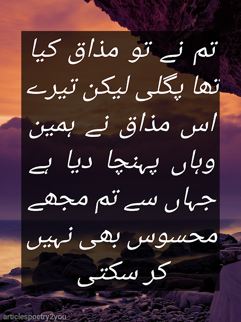 Urdu poems | sad poems