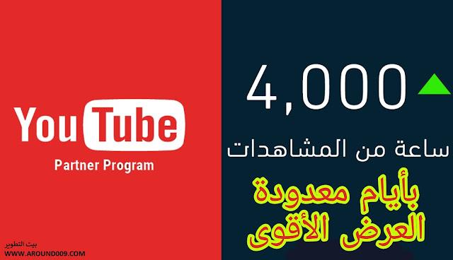 تحقيق 4000 ساعة و 1000 مشترك في وقت قصير || زيادة مشتركين قناة اليوتيوب