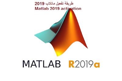 طريقة تفعيل ماتلاب 2019 Matlab 2019 Activation