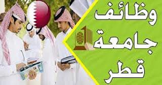 وظائف اعضاء هيئة تدريس في قطر 2020 بجامعة قطر | وظائف أكاديمية شاغرة 2020