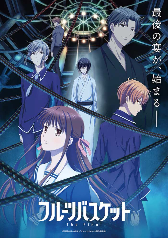 Fruits Basket The Final anime - poster