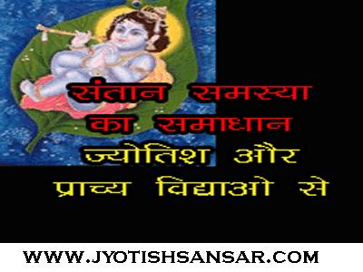 santan prapti me pareshani ka samadhan jyotish mai