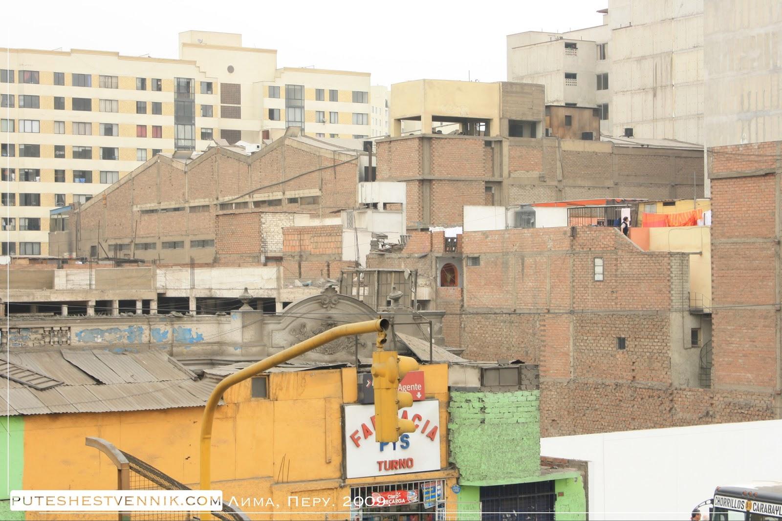 Крыши домов в Лиме