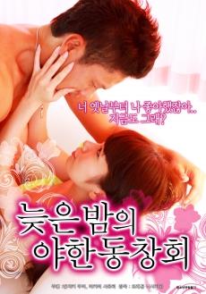 Reunion Mature Women (2017) Korean Hot Movie Full HD 720p