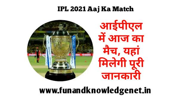 वीवो आईपीएल 2021 आज के मैच की जानकारी - Vivo IPL 2021 Aaj Ka Match