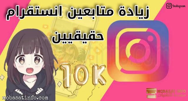 زيادة متابعين انستقرام عرب حقيقين بدون باسورد مجانا