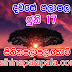 Lagna Palapala Ada Dawase  | ලග්න පලාපල | Sathiye Lagna Palapala 2020 | 2020-06-17