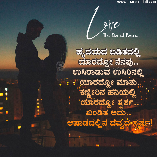 Heart Touching Kannada Love Quotes Hd Wallpapers Free Download For Whats App Sharing Jnana Kadali Com Telugu Quotes English Quotes Hindi Quotes Tamil Quotes Dharmasandehalu