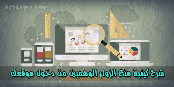 كيفية-حماية-مدونتك-من-الزوار-الوهميين-؟
