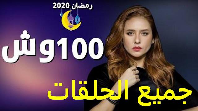 جميع حلقات مسلسل بـ 100 وش كامل مسلسلات رمصان 2020 نيلي كريم و اسر ياسين كورة ومسلسلات وافلام 2020