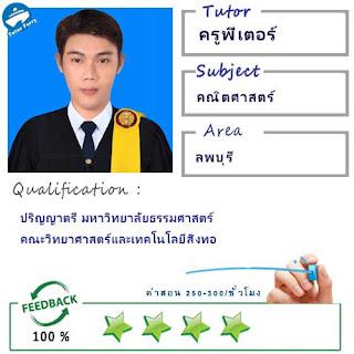 ครูพี่เตอร์ (ID : 13643) สอนวิชาคณิตศาสตร์ ที่ลพบุรี