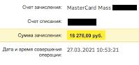 16000 в МММ 2021 скрин банка