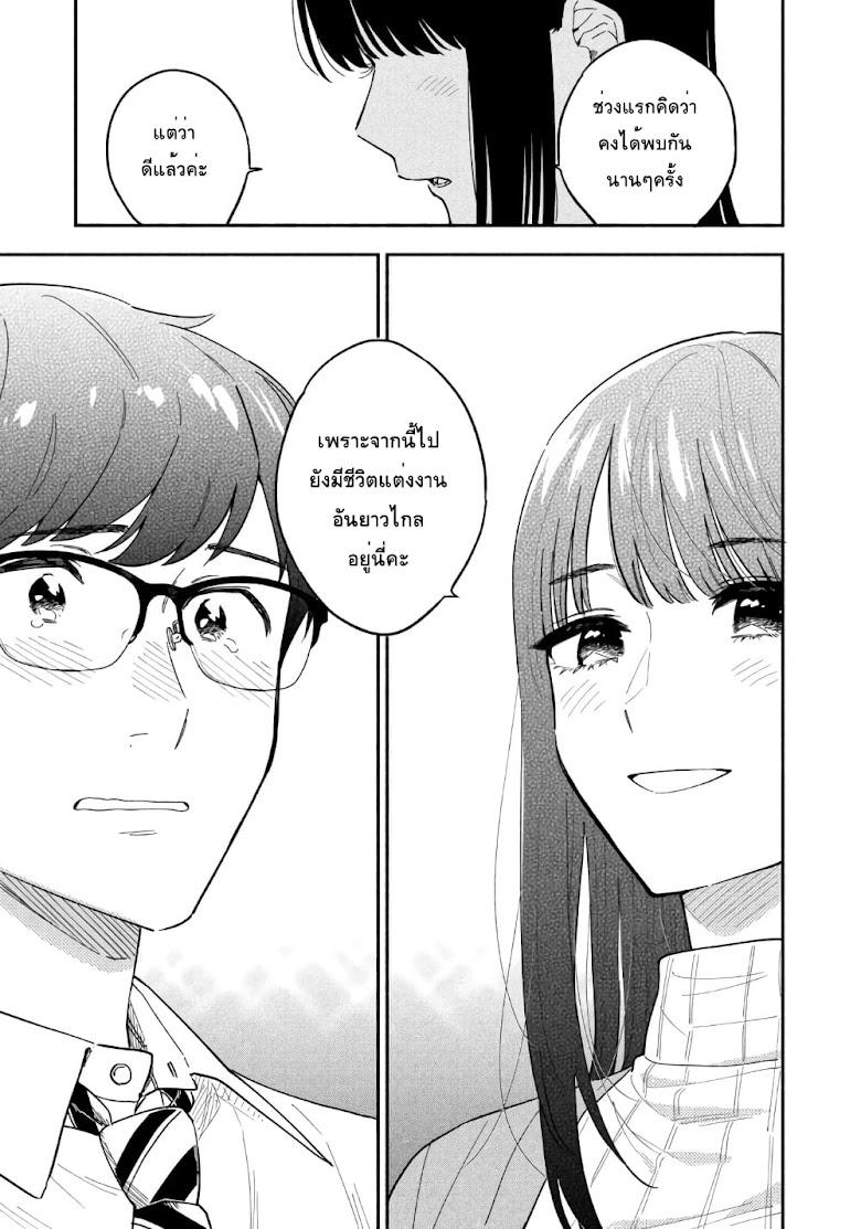 Yaiteru Futari - หน้า 24