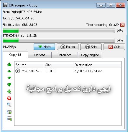 تحميل برنامج تسريع نسخ الملفات للكمبيوتر UltraCopier