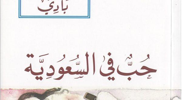 تحميل رواية حب في السعودية PDF إبراهيم بادي