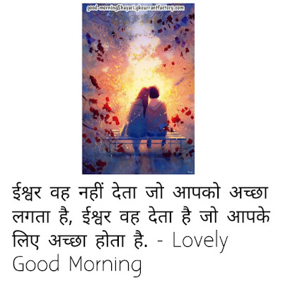 good Morning Love Shayari for Girlfriend in Hindi, Good morning sms in hindi for GF