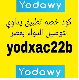 كود خصم يداوي مصر 2021 - كوبون خصم يداوي - كود خصم Yodawy