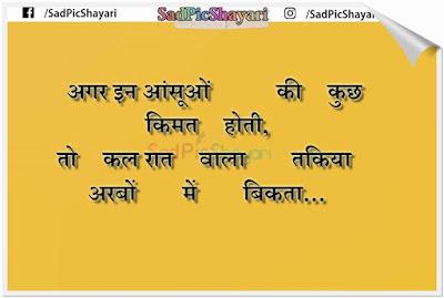 Sms in Hindi Sad Emotional pic