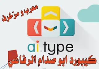 تنزيل كيبورد مستر، كيبورد عربي 2020,تحديث جديد من كيبورد أبو صدام الرفاعي معرب ومعدل