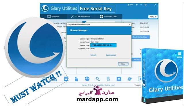 تحميل برنامج إصلاح وتسريع وتنظيف الويندوز glary utilities للكمبيوتر كامل مجانا